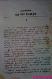 Anaikka Oru Karam Vendum By Lakshmi Thiripurasundari