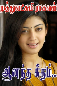 Anantha Geetham By Muthulakshmi Raghavan