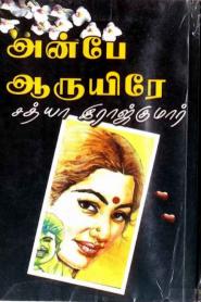 Anbae Aaruyirae By Sathya Rajkumar