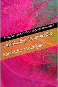 Anbendra Mozhiyile By Thirumathi Lavanya