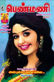Anbulla Mannavane By Kalaivani Chockalingam