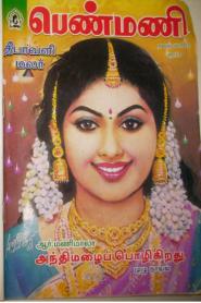 Andhi Mazhai Pozhigiradhu By R. Manimala