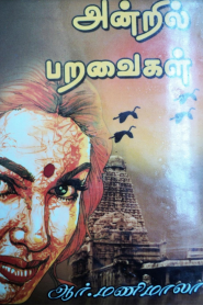 Andril Paravaigal By R. Manimala