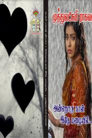 Androru Naal Idhe Mazhayil By Muthulakshmi Raghavan