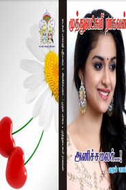 Anicha Malar By Muthulakshmi Raghavan