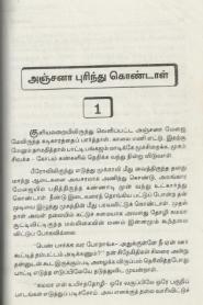 Anjana Purinthu Kondaal By Lakshmi Thiripurasundari