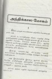 Anthilkaala Mogam By Lakshmi Thiripurasundari