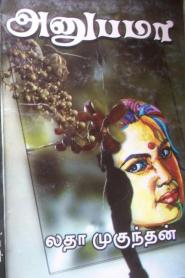 Anupama By Latha Mukundan