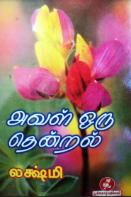 Aval Oru Thendral By Lakshmi Thiripurasundari