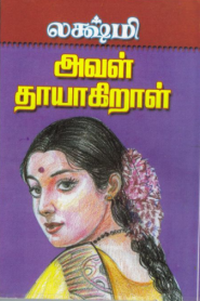 Aval Thayagiral By Lakshmi Thiripurasundari