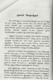 Aval Vethantham By Lakshmi Thiripurasundari