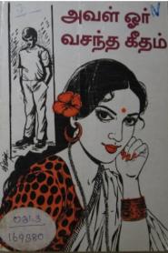Avall Oru Vasantha Geetham and Oonjalaadum Uravugall By Sathya Rajkumar