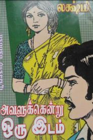 Avalukkendru Oru Idam By Lakshmi Thiripurasundari