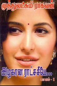 Azhagana Ratchasiye 1 By Muthulakshmi Raghavan