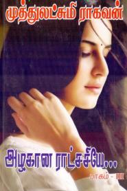 Azhagana Ratchasiye 3 By Muthulakshmi Raghavan