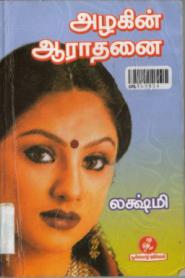 Azhagin Aaradhanai By Lakshmi Thiripurasundari