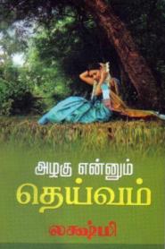 Azhagu Ennum Deivam By Lakshmi Thiripurasundari