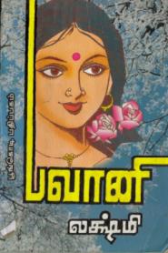 Bhavani By Lakshmi Thiripurasundari