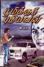 Boomikki Pudhiyavan By Subha