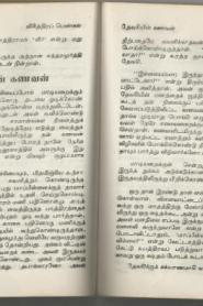 Devakiyin Kanavan By Lakshmi Thiripurasundari