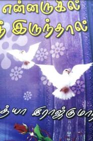 En Arugil Nee Irundhal By Sathya Rajkumarl