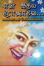 En Idhaya Rojaave By Kalaivani Chockalingam