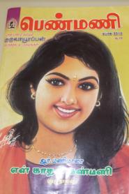 En Kadhal Kanmani By R. Manimala