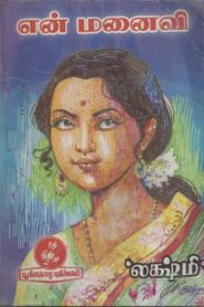 En Manaivi By Lakshmi Thiripurasundari