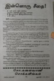 En Oru Seethai By Kalaivani Chockalingam
