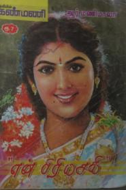 En Priyasakhi By R. Manimala