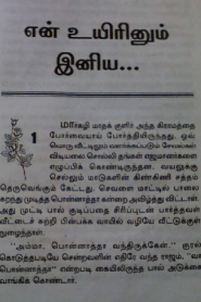 En Uyirinum Iniya By Tamil Novetha