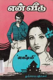 En Veedu By Lakshmi Thiripurasundari