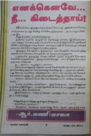 Enakkenave Nee Kidaithai By R. Manimala