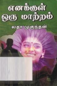 Enakkul Oru Maatram By Latha Mukundan