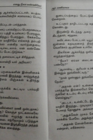 Enathu Nila Kannilae Part 2 By R. Manimala