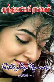 Engiruntho Asaigal 1 By Muthulakshmi Raghavan