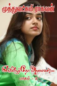 Engiruntho Asaigal 3 By Muthulakshmi Raghavan