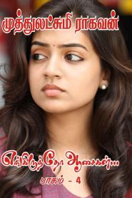 Engiruntho Asaigal 4 By Muthulakshmi Raghavan