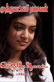 Engiruntho Asaigal 5 By Muthulakshmi Raghavan