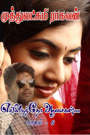 Engiruntho Asaigal 6 By Muthulakshmi Raghavan