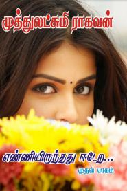 Enni Irunthathu Edera 1 By Muthulakshmi Raghavan