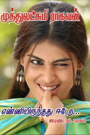 Enni Irunthathu Edera 2 By Muthulakshmi Raghavan