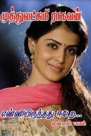 Enni Irunthathu Edera 3 By Muthulakshmi Raghavan