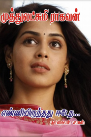 Enni Irunthathu Edera 4 By Muthulakshmi Raghavan
