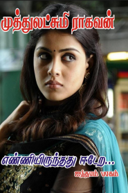 Enni Irunthathu Edera 5 By Muthulakshmi Raghavan