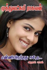 Enni Irunthathu Edera 6 By Muthulakshmi Raghavan