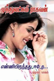 Enni Irunthathu Edera 7 By Muthulakshmi Raghavan