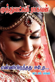 Enni Irunthathu Edera 8 By Muthulakshmi Raghavan