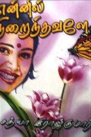 Ennil Nirainthavaley By Sathya Rajkumar