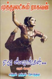 Ezhu Swarangal 1 By Muthulakshmi Raghavan